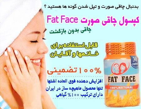 قرص چاقی صورت new fat face اصل