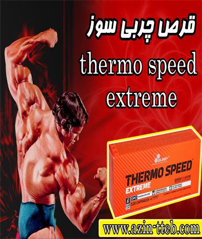 قرص چربی سوز ترمو اسپید الیمپ thermo speed extreme